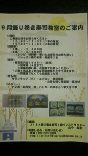9月飾り巻き寿司.jpg