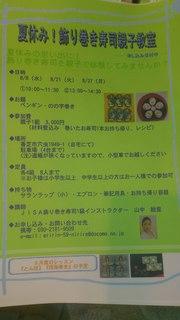 夏休み!飾り巻き寿司親子教室チラシ.JPG