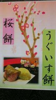 桜餅・うぐいす餅.JPG