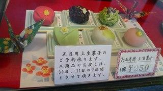 正月用上生菓子.JPG